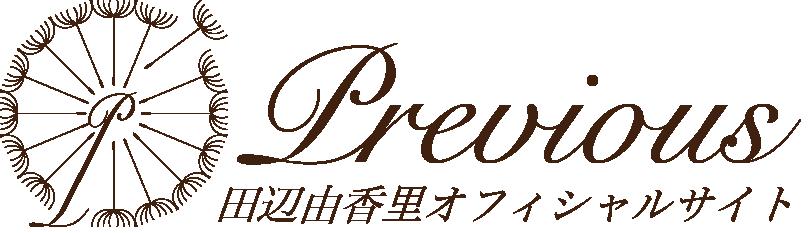 田辺由香里オフィシャルサイト