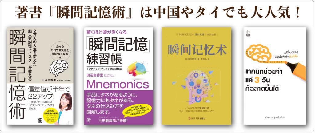著書『瞬間記憶術』は中国やタイでも大人気!