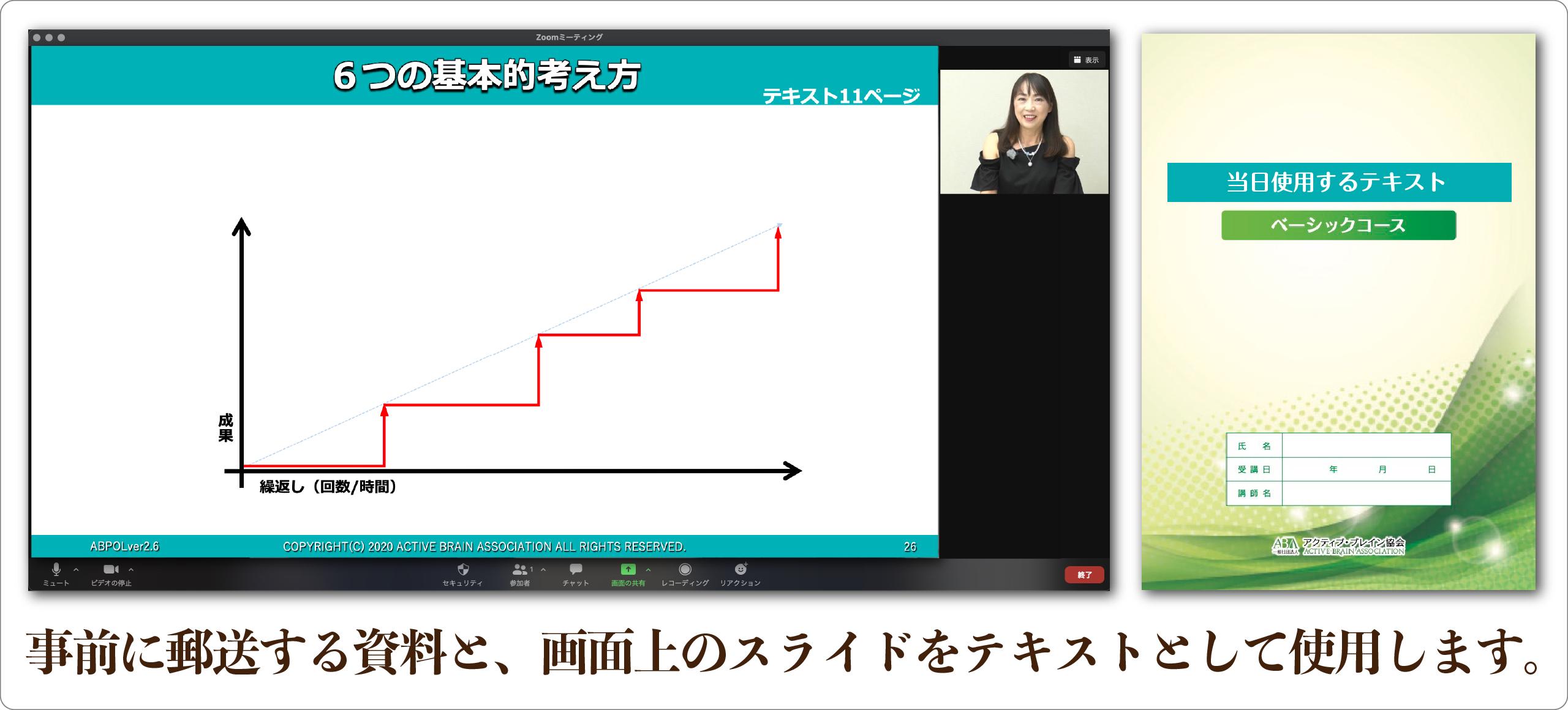 事前に郵送する資料と、画面上のスライドをテキストとして使用します。